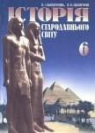 Історія стародавнього світу 6 клас class.od.ua - скачать учебники бесплатно підручники в электронном виде