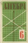 Алгебра 6 класс Макарычев (советский учебник) скачать бесплатно