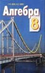 Алгебра 8 клас Бевз Г.П. Бевз В.Г. class.od.ua - скачать учебники бесплатно підручники в электронном виде