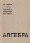 Алгебра 9-10 класс 1968 Виленкин — для школ с углубленным изучением математики class.od.ua - скачать учебники бесплатно підручники в электронном виде