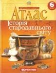 Атлас Історія стародавнього світу 6 клас class.od.ua - скачать учебники бесплатно