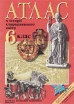 Атлас по истории Древнего мира для 6-го класса class.od.ua