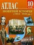 Атлас. Новітня історія. 1914-1939 рр. 10 клас http://class.od.ua - скачать учебники бесплатно