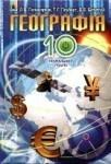 Географія 10 часть 1 - Паламарчук Л.Б. - 2010 class.od.ua - скачать учебники бесплатно підручники в электронном виде