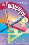 Геометрiя. Пiдручник для 7 класу / Геометрия. Учебник для 7 класса  class.od.ua - скачать учебники бесплатно підручники в электронном виде
