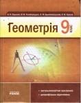 Ершова А.П. и др.- Геометрія 9 клас/Геометрия 9 класс-2009,pdf скачать бесплатно учебник підручник