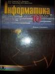 Информатика 10 класс - Ривкинд Й.П. - 2010