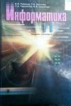 Информатика 11 класс - Ривкинд Й.П. - 2010