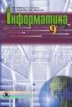 Информатика 9 класс - Ривкинд Й.П. - 2009 class.od.ua - скачать учебники бесплатно підручники в электронном виде