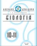 Красильникова Т. В. - Біологія 10-11 класи Биология 10-11 класс class.od.ua - скачать учебники бесплатно підручники в электронном виде