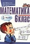 Математика. 6 клас Мерзляк А. Г., Полонський В. Б. Якір М. С. class.od.ua - скачать учебники бесплатно підручники в электронном виде