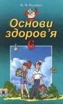 Основи здоров`я 6 клас Полищук class.od.ua - скачать учебники бесплатно підручники в электронном виде