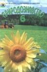 Природознавство 6 клас Ярошенко class.od.ua - скачать учебники бесплатно