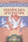 Українська література. Підручник для 7 класу / Украинская литература. Учебник для 7 класса скачать бесплатно учебник підручник