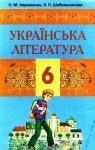 Укрїнська література 6 клас Авраменко Шабельникова http://class.od.ua - скачать учебники бесплатно