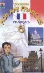 Французська мова 6 клас Юрій Клименко class.od.ua - скачать учебники бесплатно підручники в электронном виде