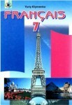 Французська мова 7 клас Юрій Клименко class.od.ua - скачать учебники бесплатно підручники в электронном виде