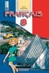 Французська мова 8 клас юрій клименко 2010 class.od.ua - скачать учебники бесплатно підручники в электронном виде