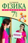 Фізика, 7 класс. Підручник для середніх загальноосвітніх шкіл Физика 7 класс.Учебник для средних общеобразовательных школ - class.od.ua - учебники бесплатно