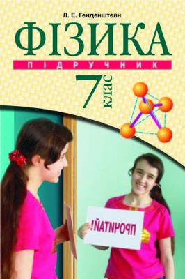 Физика 8 Класс Учебник Сиротюк