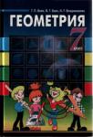 Геометрия 7 класс Бевз Г.П. Бевз В.Г. Владимирова Н.Г. Учебники в электронном виде бесплатно скачать Geometry 7 bevz 2007 free download