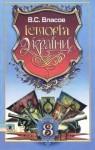 Історія України, 16-18 ст. 8 клас (Власов В.С.) class.od.ua скачать учебники бесплатно підручники