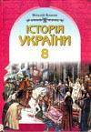 Історія України 8 клас (Власов В. С.) class.od.ua