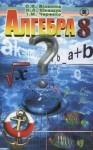 Алгебра 8 клас (Біляніна О.Я., Кінащук Н.Л., Черевко І.М.) class.od.ua