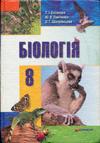 Біологія 8 клас (Базанова Т.І., Павіченко Ю.В., Шатровський О.Г.) class.od.ua