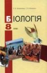 Біологія 8 клас (Запорожець Н.В., Влащенко С.В.) class.od.ua