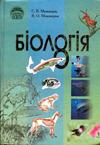 Біологія 8 клас (Межжерін С.В., Межжеріна Я.О.) class.od.ua