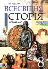 Всесвітня Історія 8 клас. Новий час 15 - 18 ст. (Подоляк Н.Г.) class.od.ua