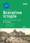 Всесвітня історія у визначеннях, таблицях і схемах 8-9 клас class.od.ua