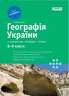 Географія України у визначеннях, таблицях і схемах 8-9 клас !Электронная книга! class.od.ua