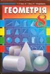 Геометрія 8 клас (Бевз Г.П., Бевз В.Г., Владімірова Н.Г.) class.od.ua