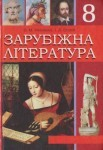 Зарубіжна література 8 клас (Ніколенко О.М., Столій І.Л.) class.od.ua скачать учебники бесплатно підручники