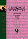 Зарубіжна література 9 клас Ковбасенко Ю.І. Хрестоматия — 2009 class.od.ua