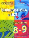 Информатика и ИКТ. Практикум. 8-9 класс. Под ред. Макаровой Н.В. class.od.ua