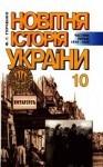 Новітня історія України 10 клас ( Ф.Г. Турченко ) class.od.ua - скачать учебники бесплатно підручники в электронном виде