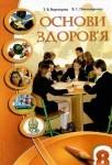 Основи Здоровь`я 8 клас Воронцов Пономаренко class.od.ua