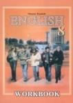 Робочий зошит до підручника з англійської мови для 8 класу Карпюк О.Д. class.od.ua