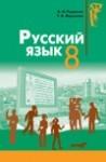 Русский язык 8 класса (Рудяков А.Н., Фролова Т.Я.) class.od.ua