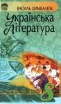 Українська Література 8 клас (Цимбалюк В.І.) class.od.ua