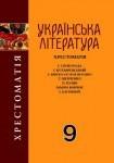 Українська література (Хрестоматія) 9 клас Авраменко О.М class.od.ua