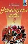 Українська мова 8 клас (Заболотний О.В., Заболотний В.В.) class.od.ua скачать учебники бесплатно підручники
