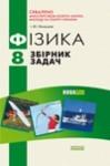 Фізика збірник задач 8 клас (Ненашев І.Ю.) class.od.ua