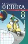 Фізика 8 клас (Генденштейн Л.Е.) class.od.ua