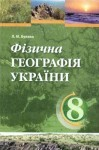 Фізична географія України 8 клас Булава Л.М. АН ГРО Плюс 2008 class.od.ua