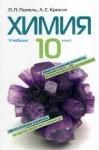 Химия 10 класс - Попель П. П., Крикля Л. С. - 2010 рус class.od.ua