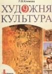 Художня Культура 9 клас (Климова Л.В.) class.od.ua